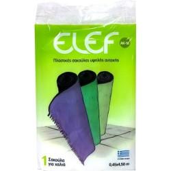 Σακούλες χαλιών ELEF 45X450 CM