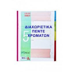 Διαχωριστικά πλαστικά 5 χρωμάτων