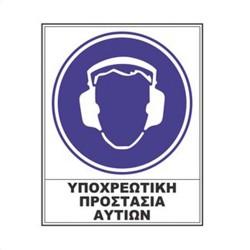 Πινακίδα ''χρήση προστατευτικών αυτιών'' 20x25 αυτ/λητ