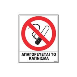 Πινακίδα ''απαγορεύεται το κάπνισμα'' 20x25 αυτ/λητη