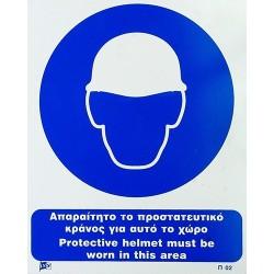 Πινακίδα ''χρήση κράνους'' 20x25 αυτ/λητη