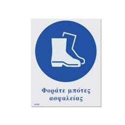 Πινακίδα ''χρήση μπότες'' 20x25 αυτ/λητη