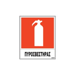 Πινακίδα ''πυροσβεστήρας'' 20x25 αυτ/λητη