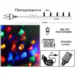 Λαμπάκια 480 LED 31V Πολύχρωμο