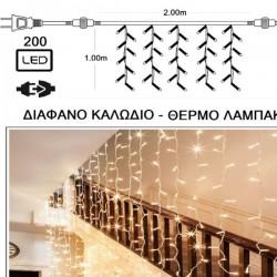 Λαμπάκια Κουρτίνα 200 LED 31V  Warm